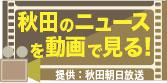 秋田のニュースを動画で見る
